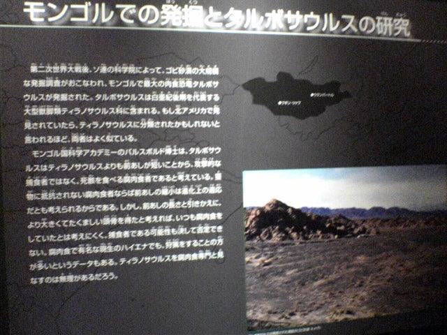 恐竜博2005のタルボサウルスの説明書き