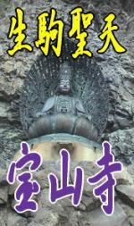 $紫の雲 2-生駒聖天ロゴ