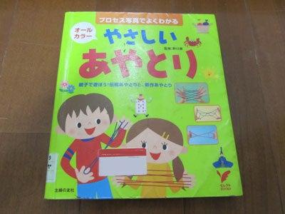 のほほん日記 in 大阪-あやとりの本