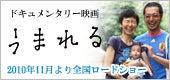 peacefulbirthのブログ-出産ドキュメンタリー映画「うまれる」