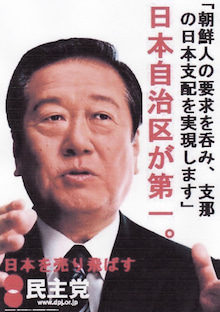 小沢一郎=民主党の日本乗っ取り...