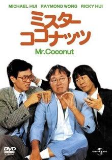 $おバカ映画村-ココナッツ