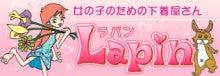 ミ☆ 女の子のための下着屋さん Lapin のスタッフ日記 ☆彡