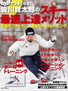 皆川賢太郎ブログ Powered by アメブロ