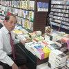 書店にて。。。の画像