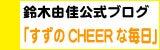 ファンタピース日記!-鈴木由佳公式ブログ「すずのCHEERな毎日」