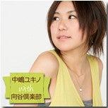 中嶋ユキノ オフィシャルブログ Powered by Ameba-中嶋ユキノ_向谷J