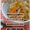 iPhoneアプリ公開!『バランスごはん★炭水化物ダイエット』の画像