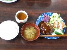 志村三太夫の日々平安・徒然日記-ハンバーグ