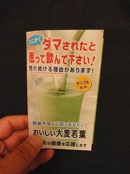 ◆コンサルタント藤村正宏のエクスマブログ◆-青汁サンプル