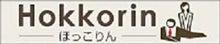 $十三・西中島 リラクゼーションマッサージサロン Refresh care Cyaoron  (リフレッシュケアチャオロン)ブログ-ほっこりん