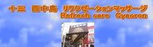 $十三・西中島 リラクゼーションマッサージサロン Refresh care Cyaoron  (リフレッシュケアチャオロン)ブログ