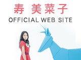 寿美菜子Special Web site