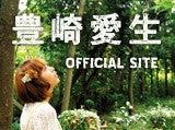 豊崎愛生Special Web site