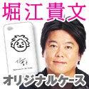 堀江貴文オフィシャルブログ「六本木で働いていた元社長のアメブロ」by Ameba