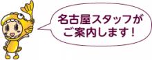 ☆食べ歩きブログ 大阪・名古屋・神戸☆ アドリード-名古屋スタッフpng