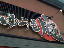 ゆうも庵 銀次郎の気まぐれblog!-20101107105156.jpg