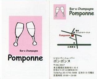 Bar a Champagne  Pomponne