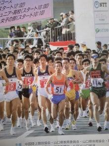 伊藤国光さん・・・1990防府マラ...