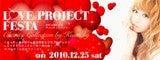 くみっきー LOVE PROJECT
