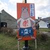 小樽☆しゃこ祭り 2010の画像