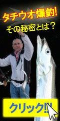 JFA太刀魚ブログ~太刀魚釣り名人が本気で教えるで!