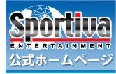 スポルティーバ公式ホームページ
