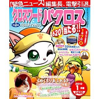 雑誌編集長の業界ウラ話オモテ話Ⅱ
