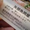 福井ツアー中♪の画像