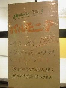 ぱさーじゅブログ-バルモニア立て看板
