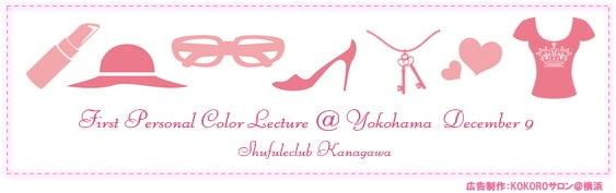 12/9 横浜市にて「はじめてのパーソナルカラー講座」を開催します!!みなさまのご参加をお待ちしております。主宰KOKORO(心)
