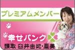 臼井由妃先生の幸せバンクブログ