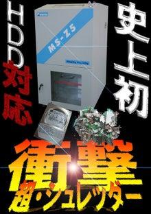 さんらいとの冒険(晃立工業オフィシャルブログ)-MS-Z5