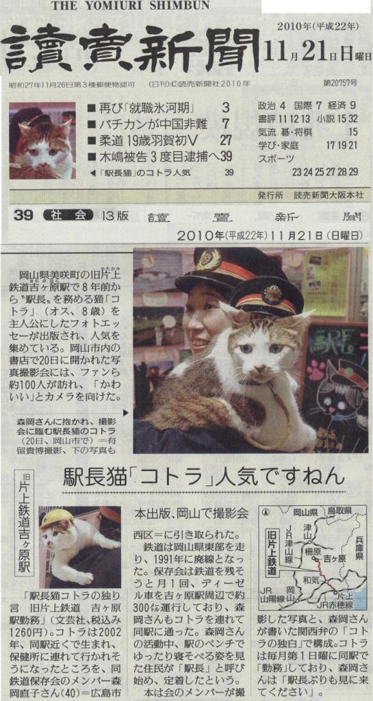 駅長猫コトラの独り言~旧 片上鉄道 吉ヶ原駅勤務~-20101121読売新聞