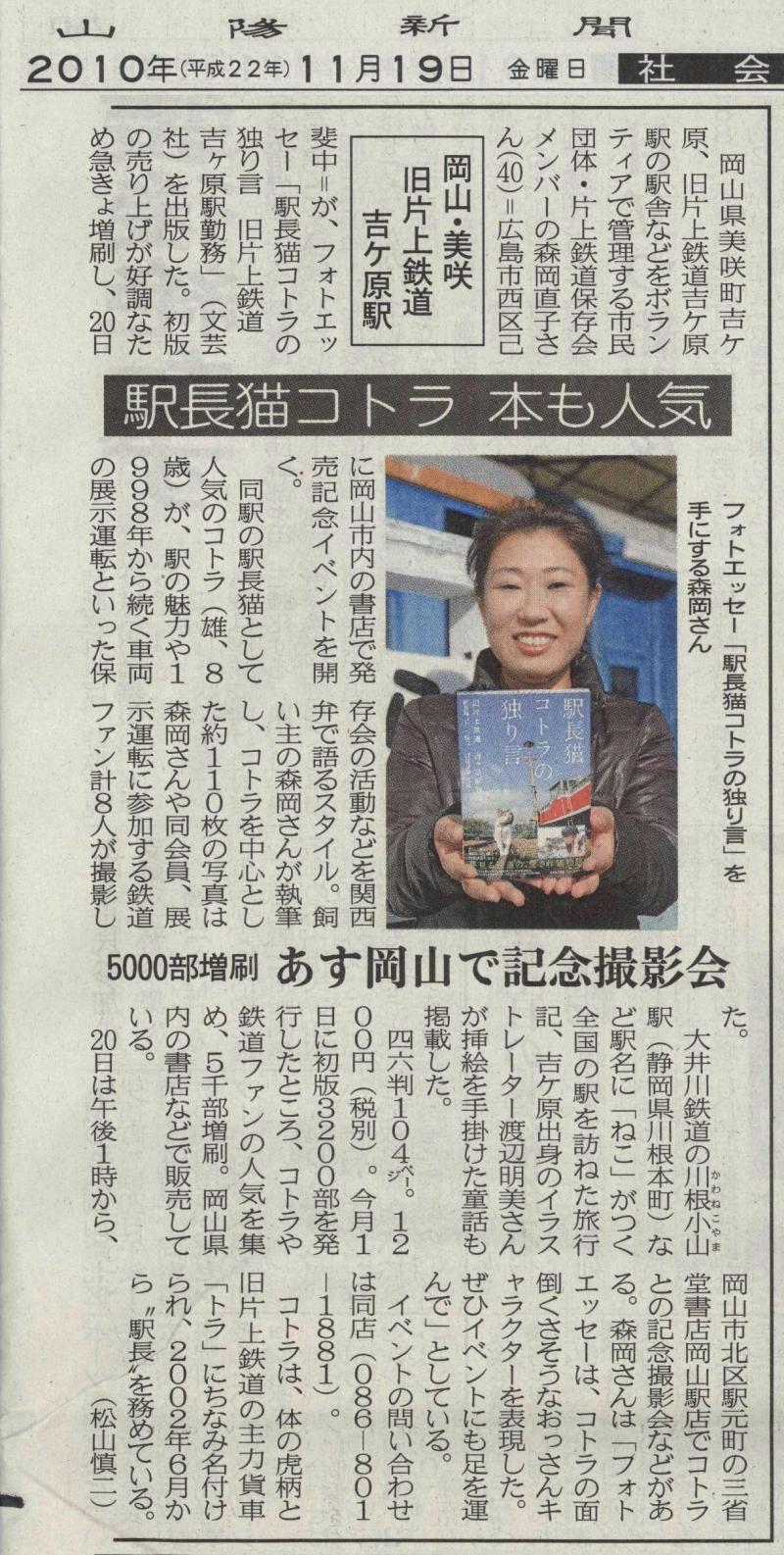 駅長猫コトラの独り言~旧 片上鉄道 吉ヶ原駅勤務~-2010年11月19日山陽新聞