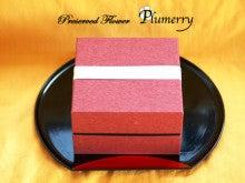 Plumerry(プルメリー)プリザーブドフラワースクール (千葉・浦安校)-和風レッスン 花重箱