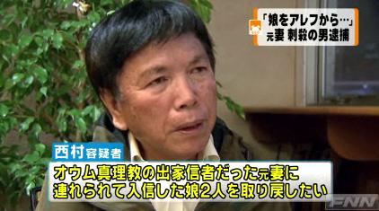RE:SUKI「アレフから娘取り戻したかった」 FNNの取材を受けた男性による殺人コメント