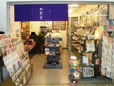 ケンゾーのブログ-紙のギャラリー紙音