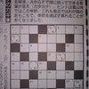 クロスワード☆の画像