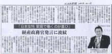 $バックラッシュ発言に怒る会-北日本新聞記事