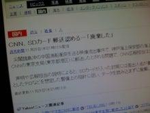 さんらいとの冒険(晃立工業オフィシャルブログ)-SDカードの廃棄