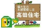 高田住宅のブログ