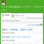 ○ソフトバンク社長会…