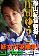 $庄司ゆうこ オフィシャルブログ(ポジ☆ポジ☆ポジティブ)powered by アメーバブログ-シノヤマネット