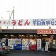 平田食事センターへ行…