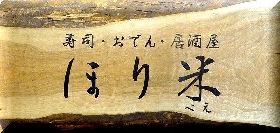 ボーイン☆ボーショクfrom札幌-看板