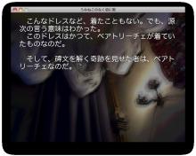 うみねこ考察【EP7】-16 「魔女の蘇る日」 | ありあけDREAMERS(3rd ...