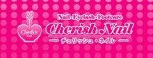 $ママネイリストの♪Cherish Nail♪ ★ネイルと育児★奮闘記!!