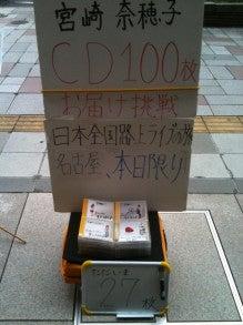 宮崎奈穂子オフィシャルブログ「奈穂子の優しい青blog」Powered by Ameba-??.jpg