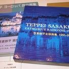 笹倉鉄平カレンダー完売のお知らせ(福岡店)の記事より